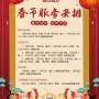 上海福寿园春节假期安排通知